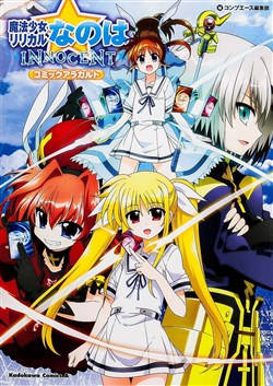 Mahou Shoujo Lyrical Nanoha Innocent