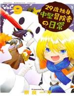 29-Sai Hitorimi Chuuken Boukensha No Nichijou