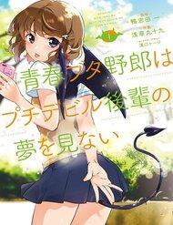 Seishun Buta Yarō Wa Puchidebiru Kōhai No Yume O Minai - Thực Hiện Bởi hamtruyen.com