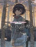 Girls Und Panzer: The Fir Tree And The Iron-Winged Witch - Thực Hiện Bởi hamtruyen.com