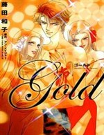 Gold (Fujita Kazuko) - Thực Hiện Bởi hamtruyen.com