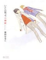 Itoshi No Nekokke - Đường Dài Về Nhà - Thực Hiện Bởi hamtruyen.com