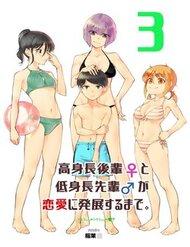Koushinchou No Kouhai (♀) To Teishinchou No Senpai (♂) Ga Renai Ni Hatten Suru Made - Thực Hiện Bởi hamtruyen.com