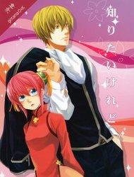 Truyện Tranh Gintama Doujinshi - Shiritai Keredo (Okita X Kagura) - Thực Hiện Bởi hamtruyen.com