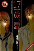 17-Sai Natsu Seifuku no Jouji - Thực Hiện Bởi hamtruyen.vn