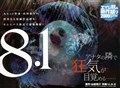 8.1 - Yamada Yuusuke Gekijou - Thực Hiện Bởi hamtruyen.com