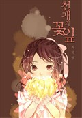A Thousand Petals - Thực Hiện Bởi hamtruyen.vn