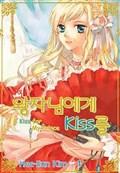 A Kiss For My Prince - Thực Hiện Bởi hamtruyen.com
