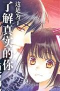 Ai ga Shinu no wa Kimi no Sei - Thực Hiện Bởi hamtruyen.com