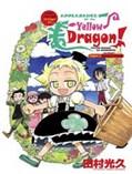 Appearance of the Yellow Dragon - Thực Hiện Bởi hamtruyen.vn