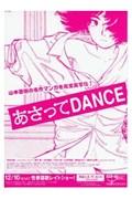 Asatte Dance - Thực Hiện Bởi hamtruyen.vn