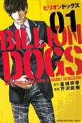 Billion Dogs - Thực Hiện Bởi hamtruyen.vn