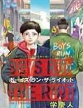 Boys Run The Riot - Thực Hiện Bởi hamtruyen.com
