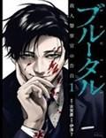 Brutal: Satsujin Kansatsukan No Kokuhaku - Thực Hiện Bởi hamtruyen.com