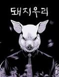 Chuồng Lợn - Thực Hiện Bởi hamtruyen.com