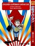 Chuunen Superman Saenai-Shi - Thực Hiện Bởi hamtruyen.com