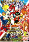 Digimon Xros Wars - Thực Hiện Bởi hamtruyen.vn