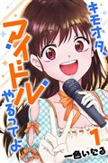 Disgusting Otaku, Become an Idol! - Thực Hiện Bởi hamtruyen.com