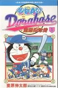 Doraemon Bóng Chày - Thực Hiện Bởi hamtruyen.com