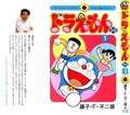 Doraemon Plus - Thực Hiện Bởi hamtruyen.com