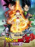 Dragon Ball Z Fukkatsu no F - Thực Hiện Bởi hamtruyen.vn