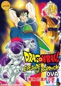 Dragon Ball: Episode of Bardock - Thực Hiện Bởi hamtruyen.com