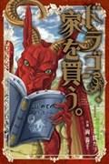 Dragon's House-Hunting - Thực Hiện Bởi hamtruyen.vn