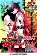 Erotic Fairy Tales: Red Riding Hood - Thực Hiện Bởi hamtruyen.com