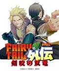 Fairy Tail Gaiden - Kengami no Souryuu - Thực Hiện Bởi hamtruyen.com