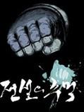 Fist of Legend - Thực Hiện Bởi hamtruyen.com