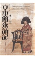 Fugurumakan Raihouki - Thực Hiện Bởi hamtruyen.vn