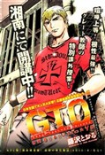 GTO - Great Teacher Onizuka: Shonan 14 days (P4) - Thực Hiện Bởi hamtruyen.vn