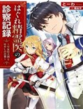 Hagure Seirei Ino Shinsatsu Kiroku ~ Seijo Kishi-Dan To Iyashi No Kamiwaza ~ - Thực Hiện Bởi hamtruyen.com