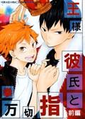 Haikyu!! dj - Ou-sama Kareshi to Yubikiri Genman Manga - Thực Hiện Bởi hamtruyen.com