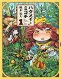 Hakumei To Mikochi: Tiny Little Life In The Woods - Thực Hiện Bởi hamtruyen.com