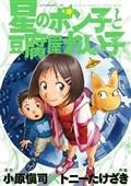 Hoshi no Ponko to Toufuya Reiko - Thực Hiện Bởi hamtruyen.com