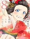 Hoshino, Me O Tsubette - Thực Hiện Bởi hamtruyen.com