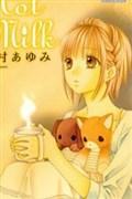 Hot Milk (Komura Ayumi) - Thực Hiện Bởi hamtruyen.com