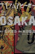 I Am A Hero In Osaka - Thực Hiện Bởi hamtruyen.vn