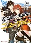 JICHOU SHINAI MOTOYUUSHA NO TSUYOKUTE TANOSHII NEW GAME - Thực Hiện Bởi hamtruyen.vn