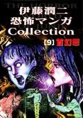 Junji Itou Horror Collection - Thực Hiện Bởi hamtruyen.vn