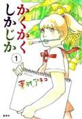 Kakukaku Shikajika - Thực Hiện Bởi hamtruyen.com
