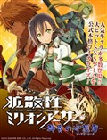 Kakusansei Million Arthur - Gunjou no Shugosha - Thực Hiện Bởi hamtruyen.com