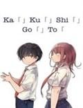 Kakushigoto - Secrets - Thực Hiện Bởi hamtruyen.com