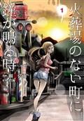 Kasouba no Nai Machi ni Kane ga Naru Toki - Ông Kẹ sau 6h tối! (mega team) - Thực Hiện Bởi hamtruyen.com