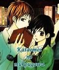 Kataomoi no Mukougawa - Thực Hiện Bởi hamtruyen.vn