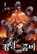 Kingdom Of Zombie - Thực Hiện Bởi hamtruyen.com