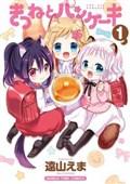 Kitsune to Pancake - Thực Hiện Bởi hamtruyen.com