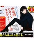 Komi-San Wa Komyushou Desu - Thực Hiện Bởi hamtruyen.com