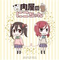 Love Live - Nikuya no Nico-chan - Thực Hiện Bởi hamtruyen.com